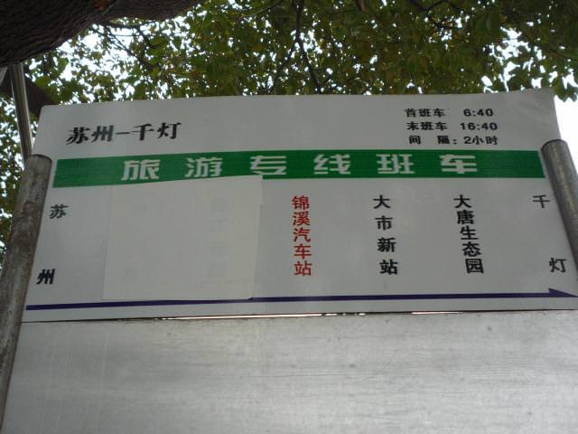 jiangnan_162