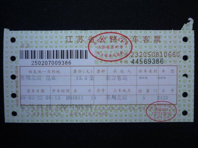 jiangnan_214
