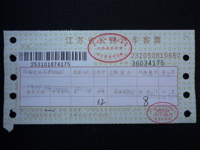 jiangnan_226