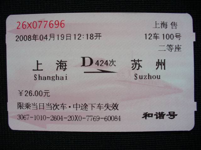 jiangsu_008