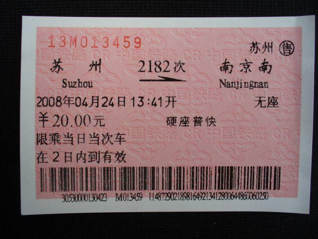 jiangsu_049