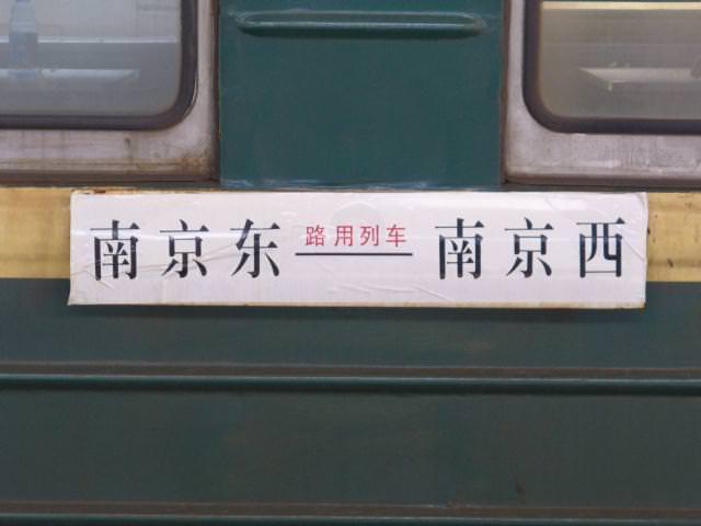 jiangsu_053