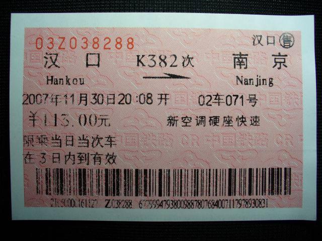 nanjing001