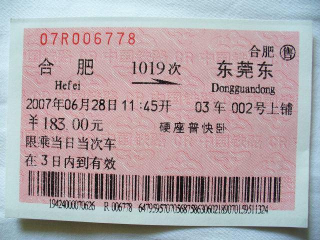 shenzhen013