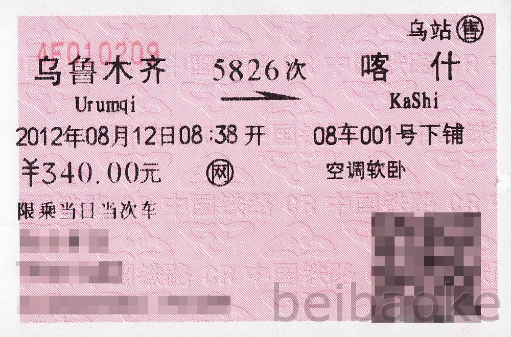 sichouzhilu2012_013