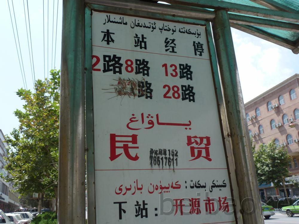 sichouzhilu2012_075