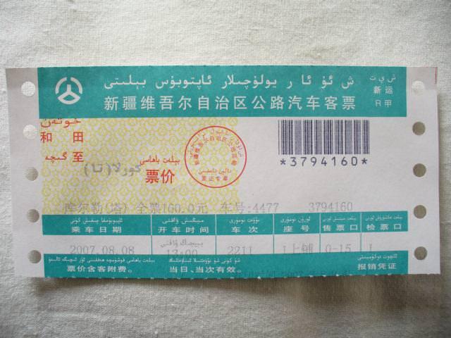 sichouzhilu317