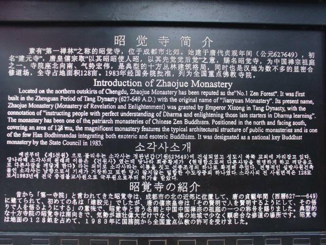 sichuan101