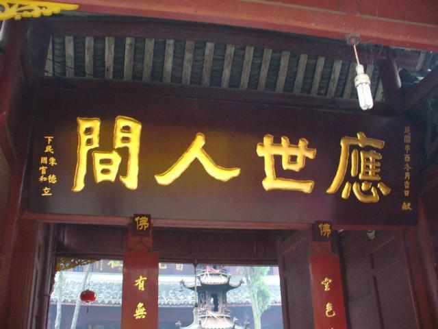 sichuan106