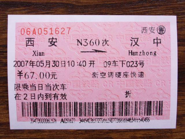 xian074