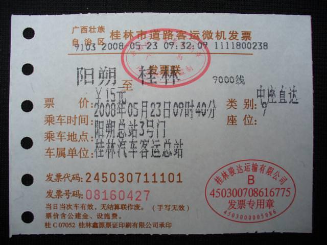 yangshuo_052