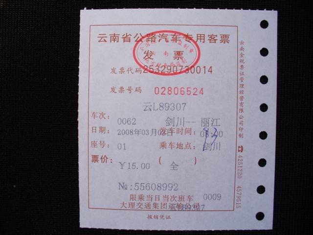yunnan2_375