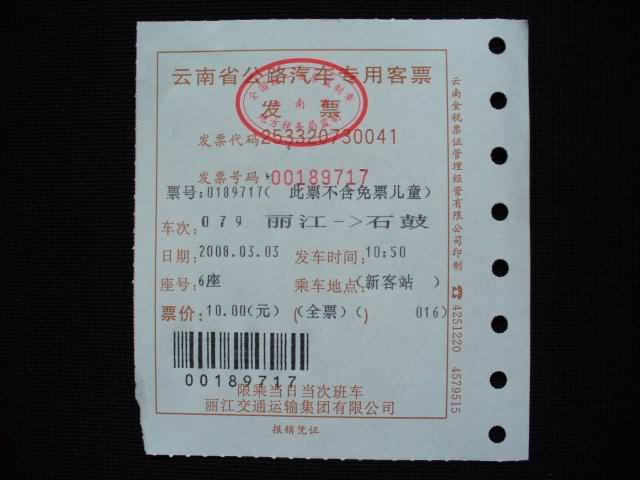 yunnan2_383