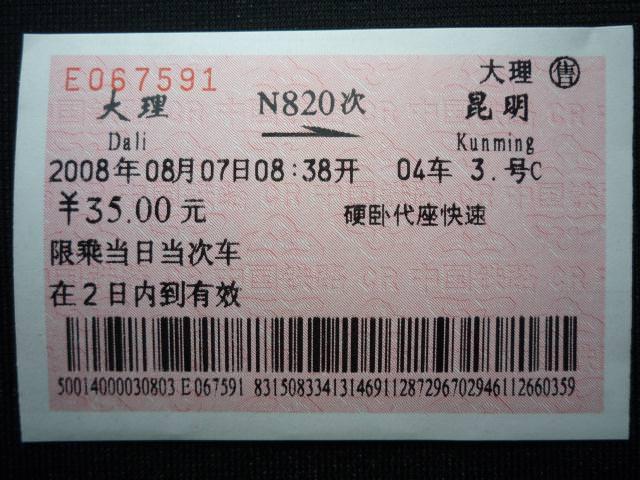 yunnan3_060
