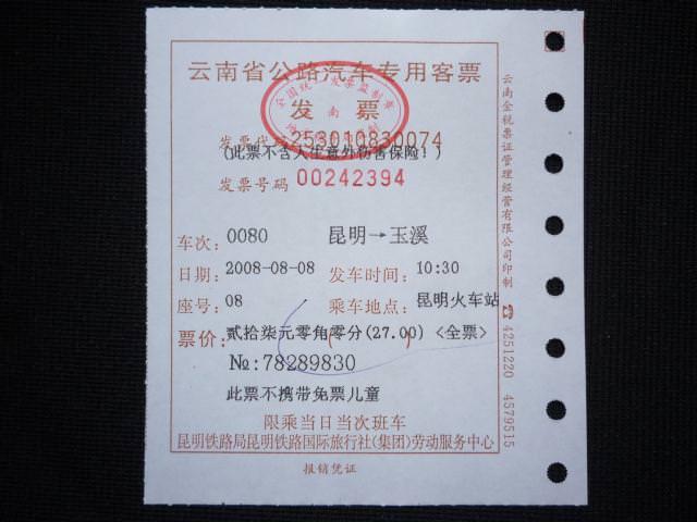 yunnan3_065