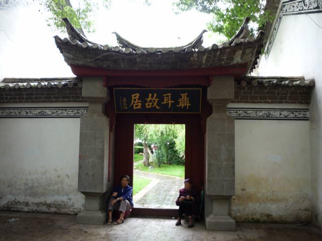 yunnan3_073