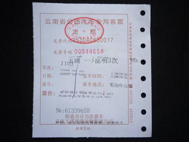 yunnan3_077