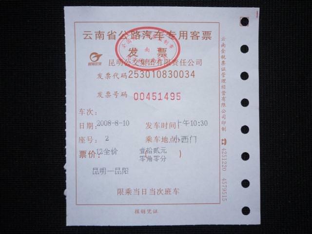 yunnan3_081