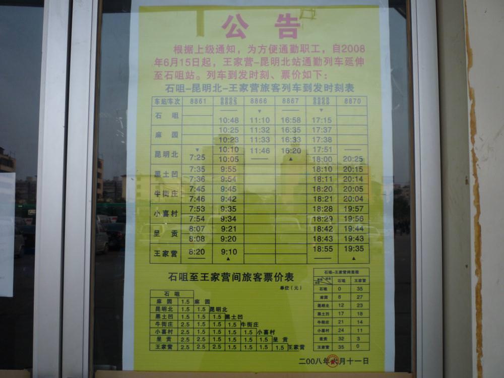 yunnan3_095