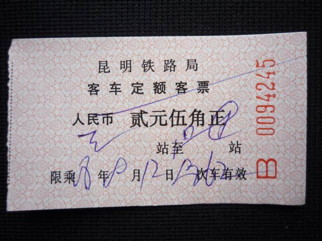 yunnan3_104