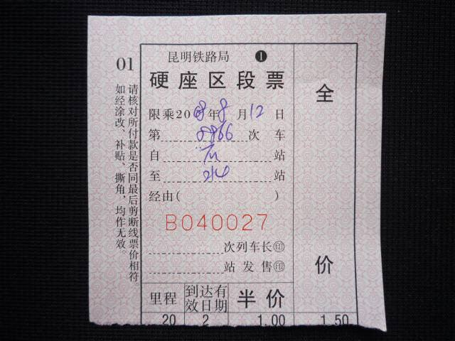 yunnan3_106