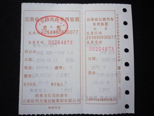 yunnan3_110