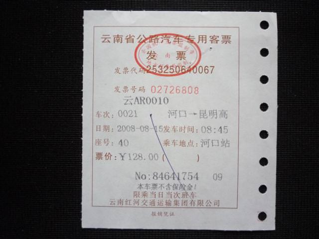 yunnan3_120