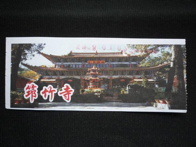 yunnan4_094