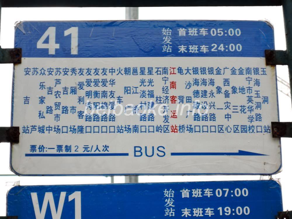 41路バス