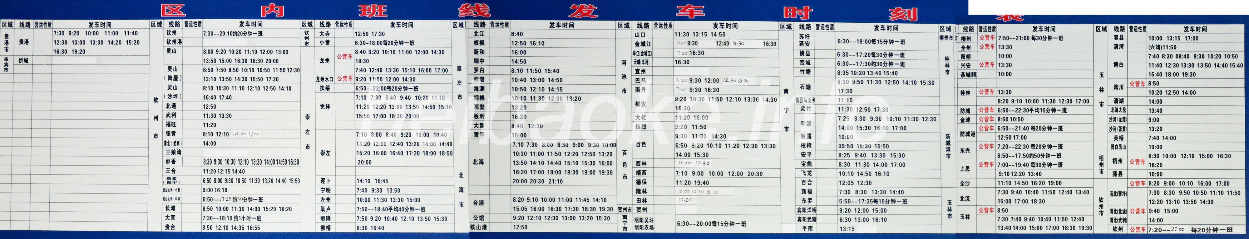 江南客運站時刻表