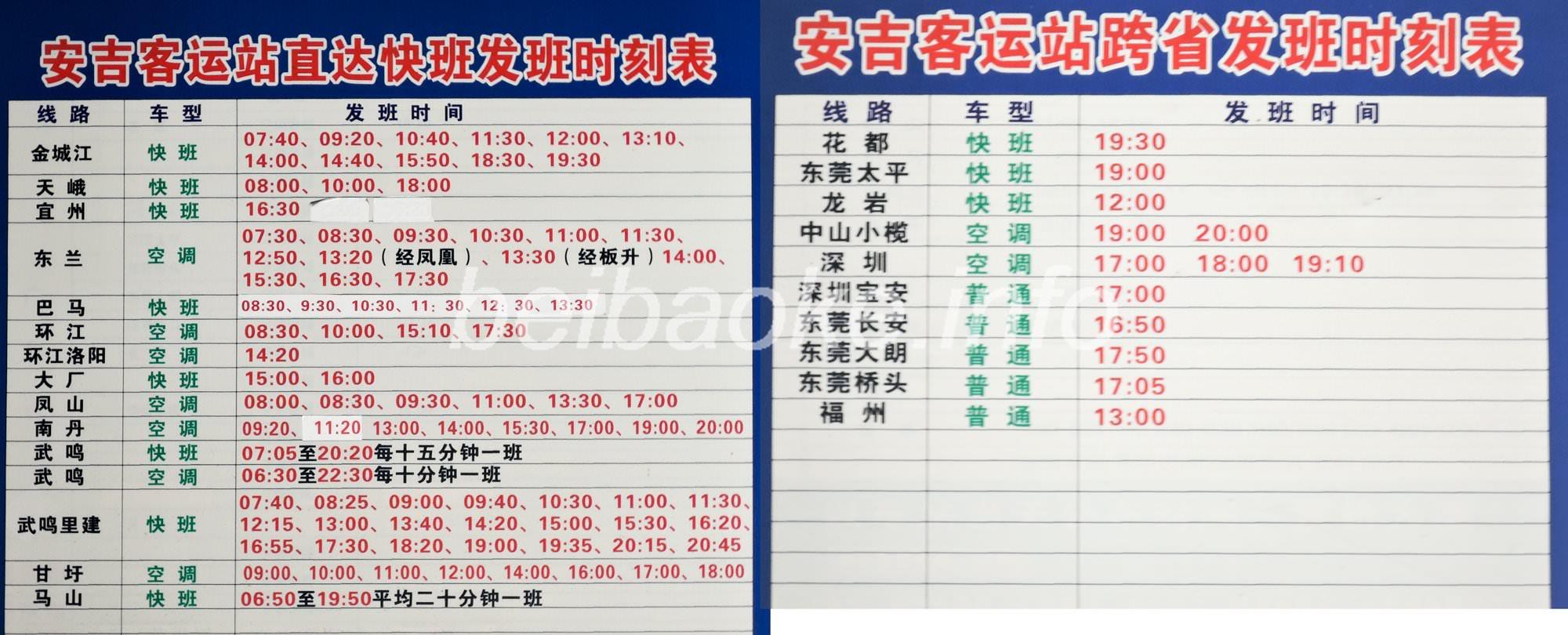 安吉客運站時刻表