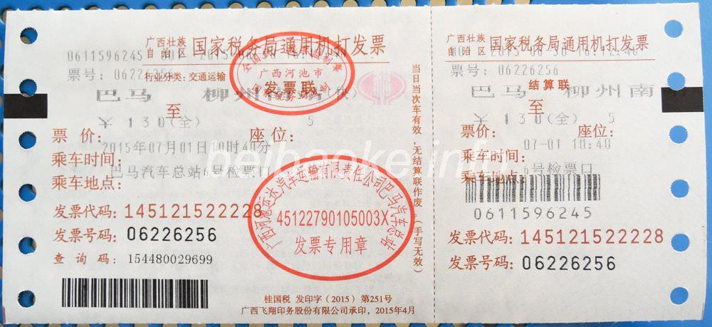 巴馬→柳州のチケット