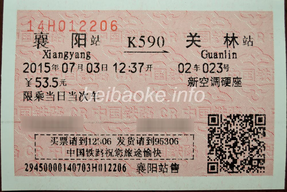K590次の切符