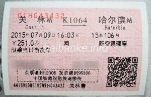 関林→ハルビンの切符