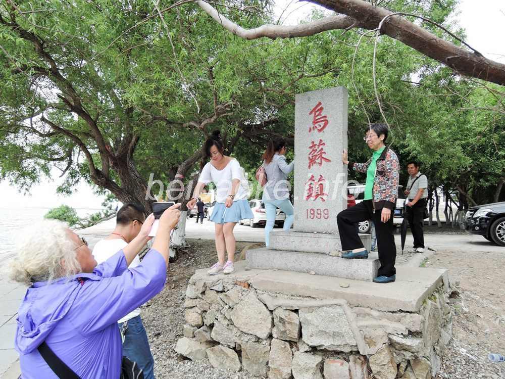 烏蘇鎮の石碑