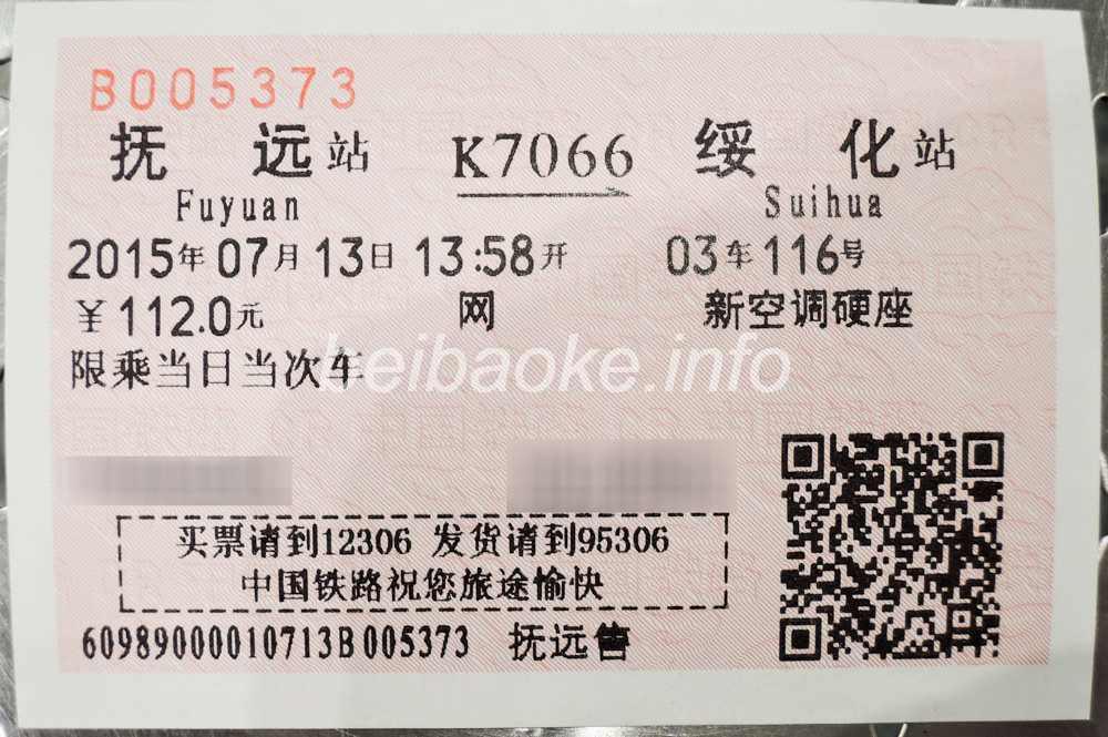 K7066次の切符