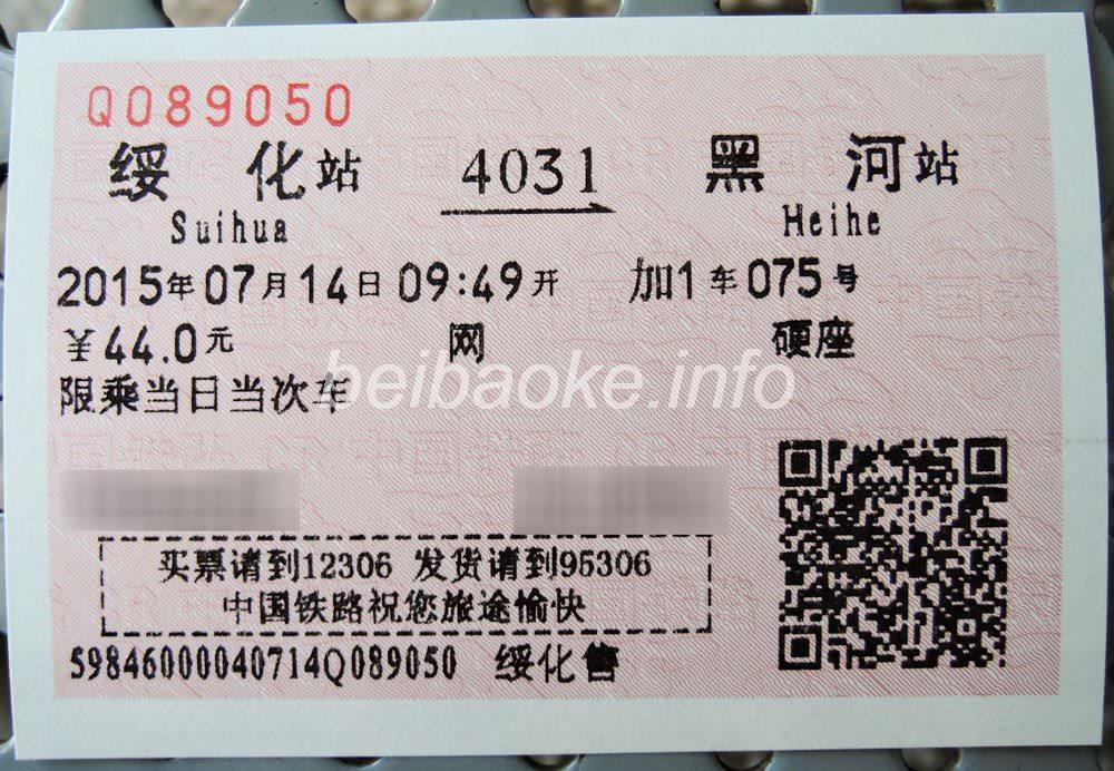 4031次の切符
