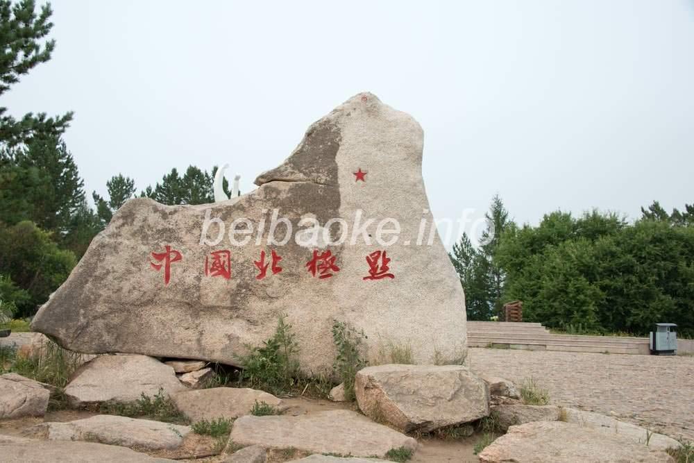 中国最北端石碑