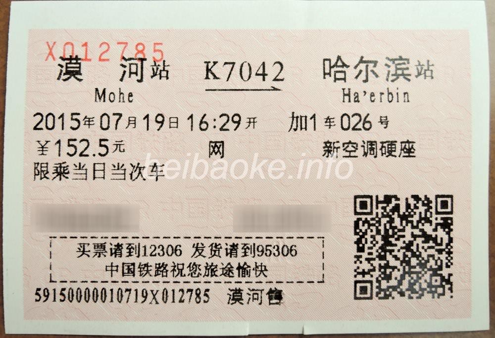 K7042次の切符