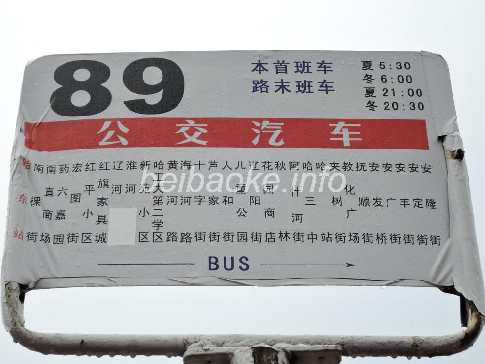 89路バス