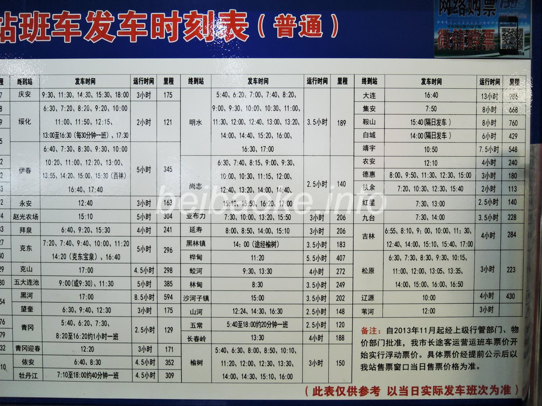 南崗公路客運站時刻表