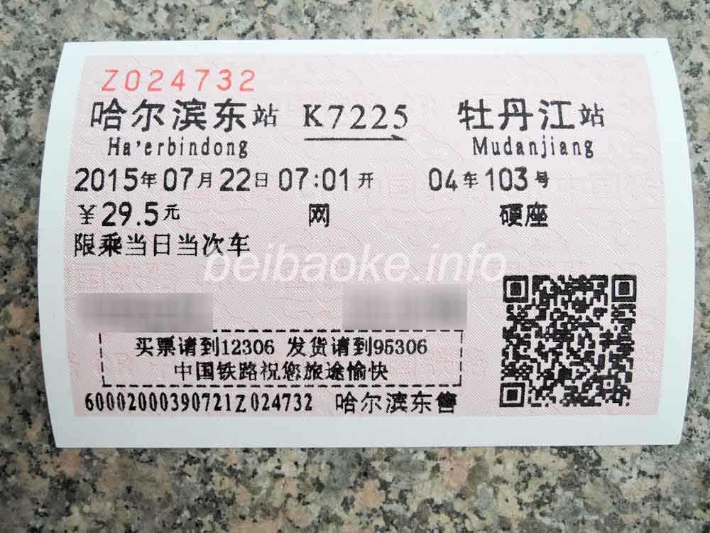 K7225次の切符