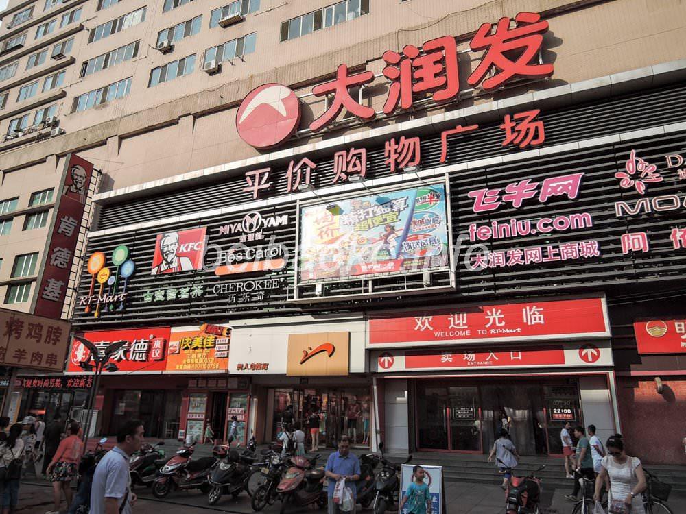 大潤発(RT-Mart)