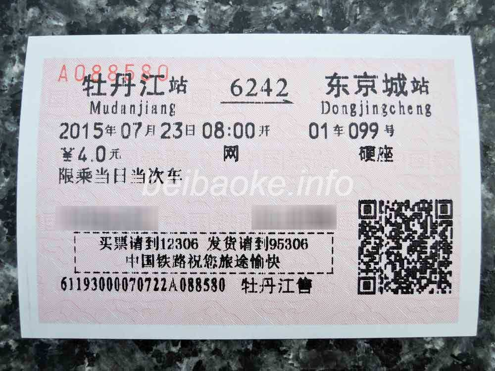 6242次の切符