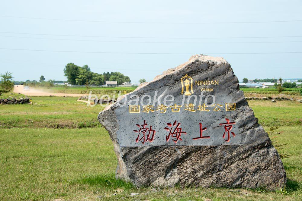 渤海上京遺址