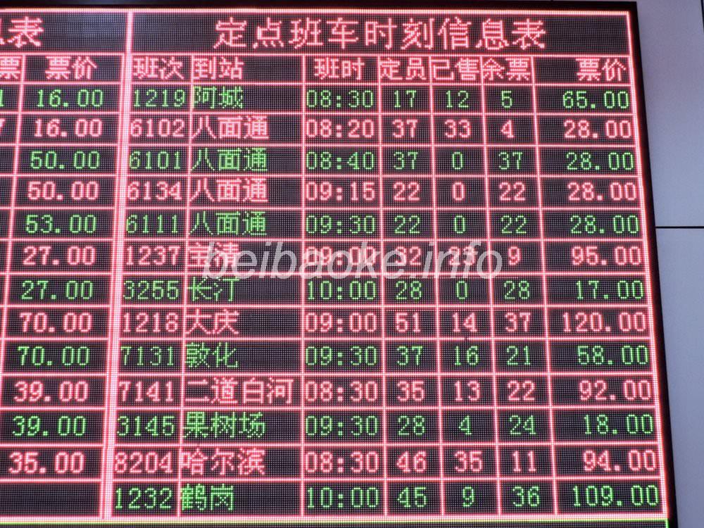 牡丹江客運站時刻表