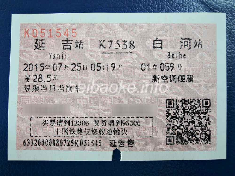 K7538次の切符