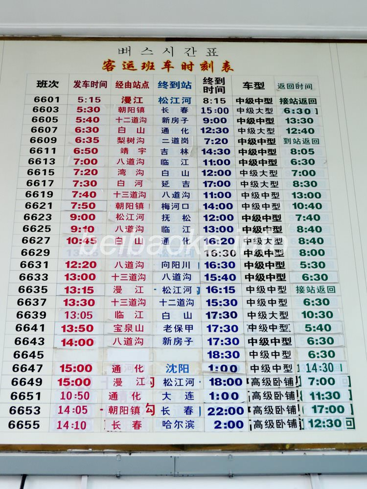 長白客運站時刻表