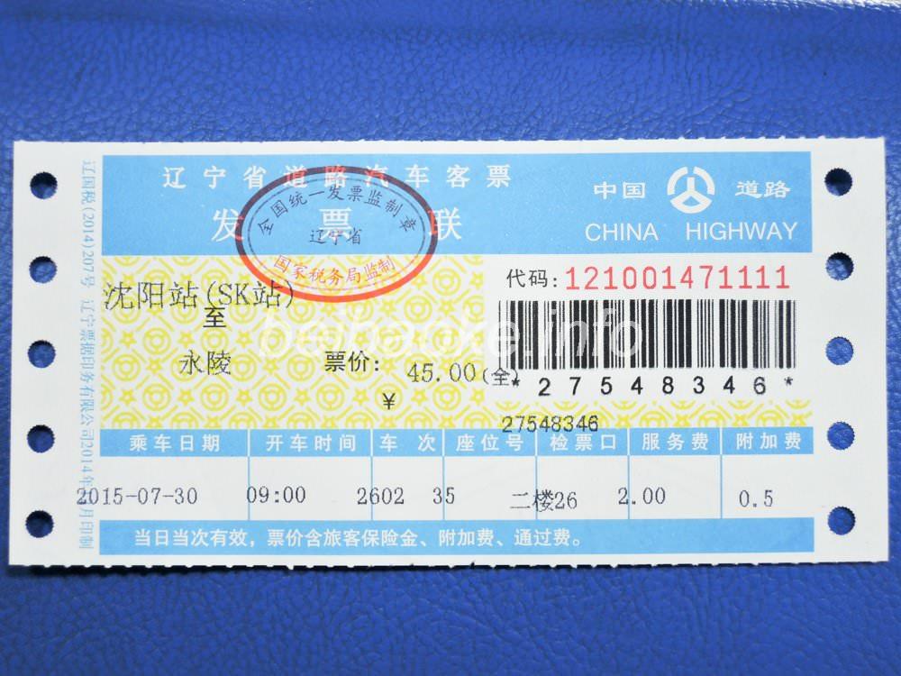 瀋陽→永陵のチケット