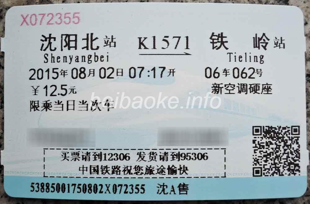 K1571次の切符